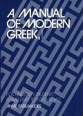 Manual of Modern Greek, I For University Students Elementary to Intermediate