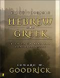 Do It Yourself Hebrew and Greek Everybody's Guide to the Language Tools