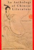 Anthology of Chinese Literature Beginnings to 1911