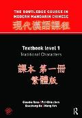 The Routledge Course in Modern Mandarin Chinese: Textbook Level 1, Traditional Characters (R...