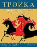 Troika : A Communicative Approach to Russian Language, Life, and Culture