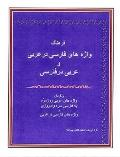 Dictionary of Arabic Words in Persian and Persian in Arabic Language