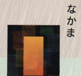 Japanese Communication, Culture, Context: Volume 1 (Japanese Edition)