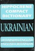 Ukrainian-English - English-Ukrainian