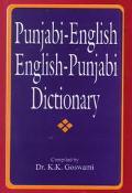 Punjabi English, English Punjabi Dictionary