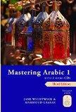 Mastering Arabic 1 with 2 Audio CDs: Third Edition (Arabic Edition)