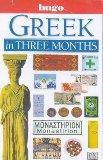 Hugo: Greek In Three Months - Niki Watts - Paperback - FIRST AMERICAN EDITION