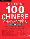 First 100 Chinese Characters Traditional Character, Quick & Easy Method to Learn the 100 Mos...