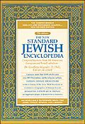 New Standard Jewish Encyclopedia - Geoffrey Wigoder - Hardcover - REV