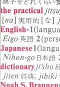 Practical English-Japanese Dictionary