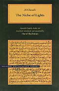 Niche of Lights/Mishkat Al-Anwar A Parallel English-Arabic Text