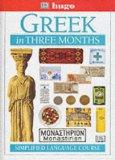 Greek in Three Months (Three Months Course Book Tapes)