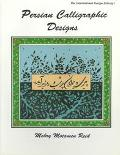 Persian Calligraphic Designs