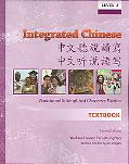 Integrated Chinese Level 2 Traditional and Simplified Character Edition