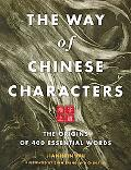 Way of Chinese Characters