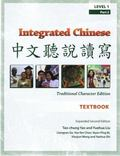 Integrated Chinese: Level 1, Part 2: Textbook