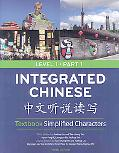 Integrated Chinese Level 1 Part 1 Simplified-Text Only