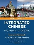 Integrated Chinese 1/2 Character Workbook