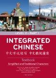 Integrated Chinese: Level 2, Part 1 (Simplified and Traditional Character) Textbook