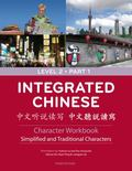 Integrated Chinese, Level 2 Part 1 Simplified and Traditional - Character Workbook