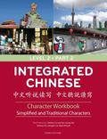 Integrated Chinese: Level 2 Part 2 Character Workbook (English and Chinese Edition)