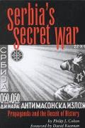 Serbia's Secret War Propaganda and the Deceit of History