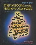 Wisdom in the Hebrew Alphabet