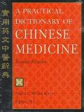 Practical Dictionary of Chinese Medicine