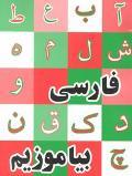 Persian First Grade Reader