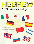 Hebrew in 10 Minutes a Day
