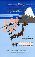 Understanding Kanji Characters by Their Ancestral Forms Learning Kanji Through Pictures