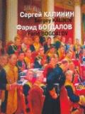 Sergey Kalinin and Farid Bogdalov : Session of the Federal Assembly