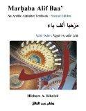 Marhaba Alif Baa' an Arabic Alphabet Textbook