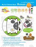 My Fun Chinese Book : Animals Level 1