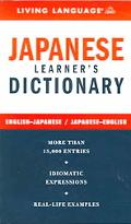Japanese Learners Dictionary English-Japanese / Japanese-English