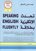 Speaking English Fluently