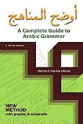 Complete Guide to Arabic Grammar