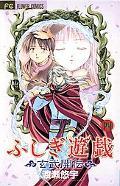 Fushigi Yugi 4 Genbu Kaiden