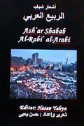 Ash'ar Shabab al-Rabi' Al-Arabi : Hasan Yahya