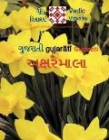 Gujarati Aksharmala : A Beginner's book for learning Alphabet