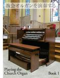 Playing the Church Organ - Japanese : Book 1