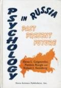 Russian Psychology Past, Present and Future