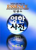 Essence English-Korean Dictionary Deluxe American
