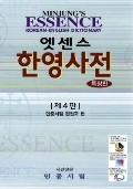 Essence Korean-English Dictionary Delux