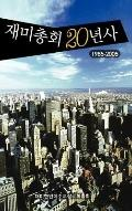 Second Decade of the Korean Presbyterian Church in America, 1985-2006 (Korean)
