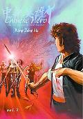Chinese Hero Tales of the Blood Sword V