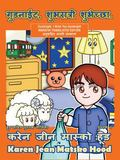 Goodnight, I Wish You Goodnight, Translated Marathi Edition