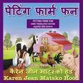 Petting Farm Fun, Translated Hindi