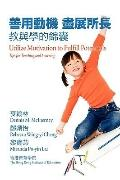 Utilize Motivation to Fulfill Potentials: Tips for Teaching and Learning (PB) (Mandarin Chin...