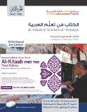 Al-Kitaab Part Two, Third Edition Bundle, Third Edition: Al-Kitaab Part Two, Third Edition B...